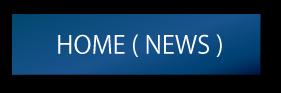 HOME(NEWS)